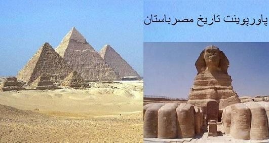 پاورپوینت بررسی تاریخ مصرباستان