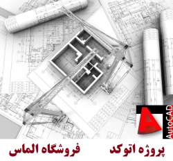 نقشه های کامل ساختمان 180 متری دو طبقه با اتوکد