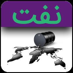 دیکشنری تخصصی مهندسی نفت (اندروید)